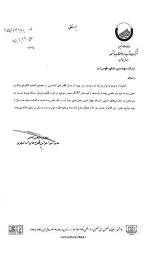 تقدیر نامه مدیر امور اجرایی طرح های آب شهری شرکت آب و فاضلاب مشهد از شرکت طوس آب