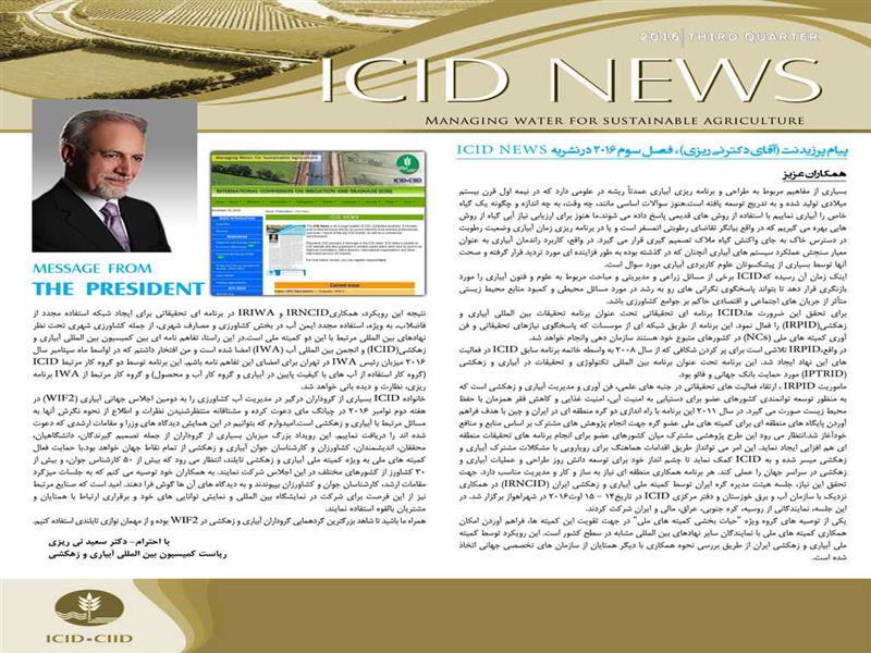 پیام پرزیدنت (آقای دکتر نی ریزی)، فصل سوم 2016 در نشریه ICID News