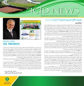 پیام پرزیدنت (آقای دکتر نی ریزی)، فصل اول 2017 در نشریه ICID News