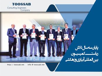 ایران بعنوان بهترین کمیته ملی آبیاری و زهکشی