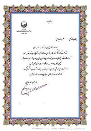 تقدیر نامه مدیر عامل آب و فاضلاب مشهد (آقای مهندس طباطبایی) و مسئول ستاد بازسازی نجف اشرف از همکار شرکت (آقای علیرضا عابدی)