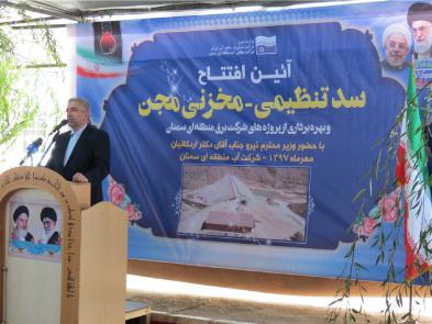 افتتاح سد تنظیمی-مخزنی مجن (استان سمنان) توسط مقام عالی وزارت نیرو